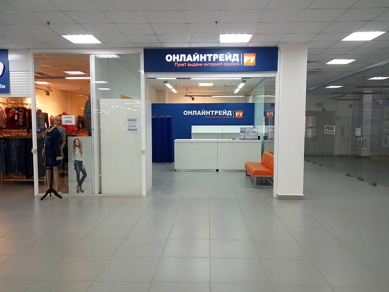 Трейд Ру Интернет Магазин Старый Оскол