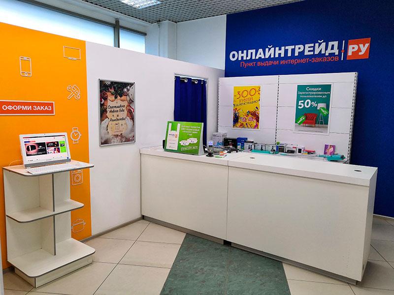 Пункт Выдачи Интернет Магазина Екатеринбург