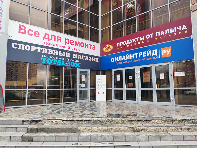 онлайн трейд ру интернет магазин тольятти кредит на машину от сбербанка