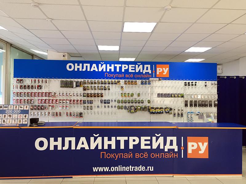 Onlinetrade Интернет Магазин Новосибирск
