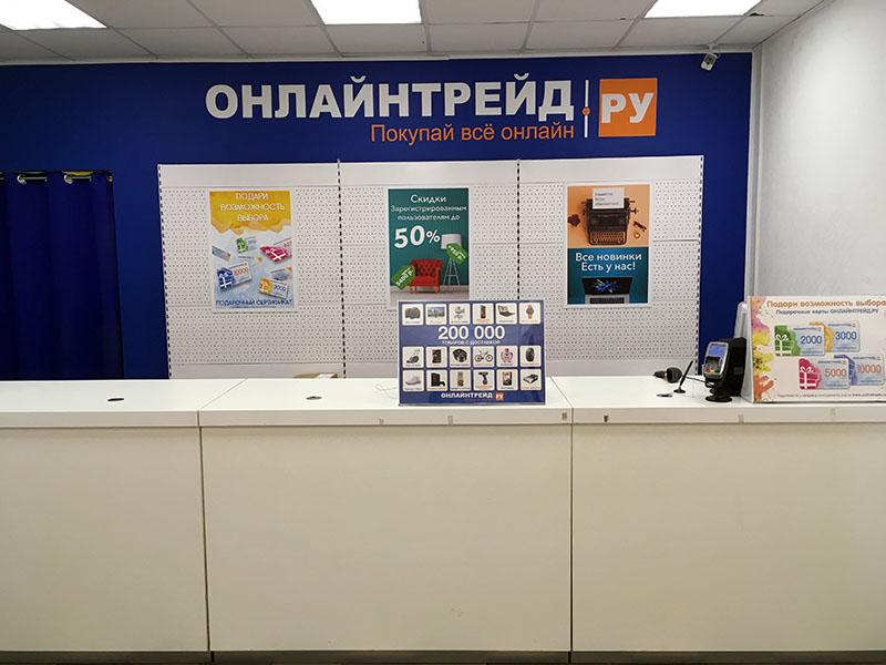 Онлайн трейд тула каталог товаров интернет магазин