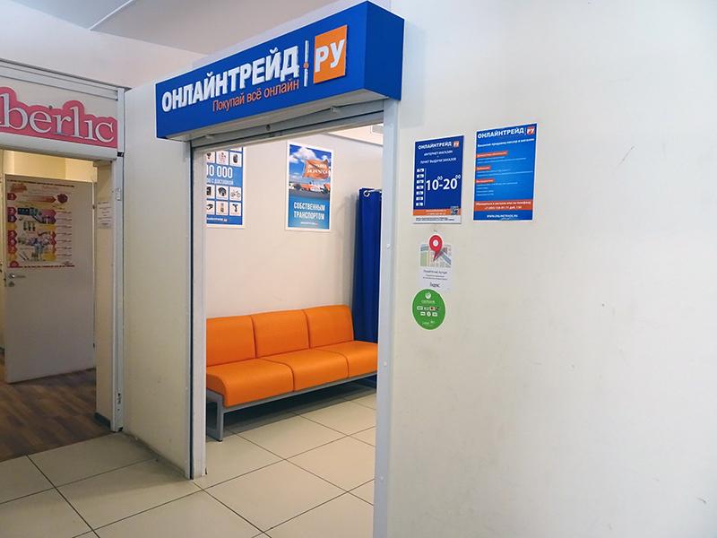 Работа онлайн пушкино модельное агентство москва бесплатно