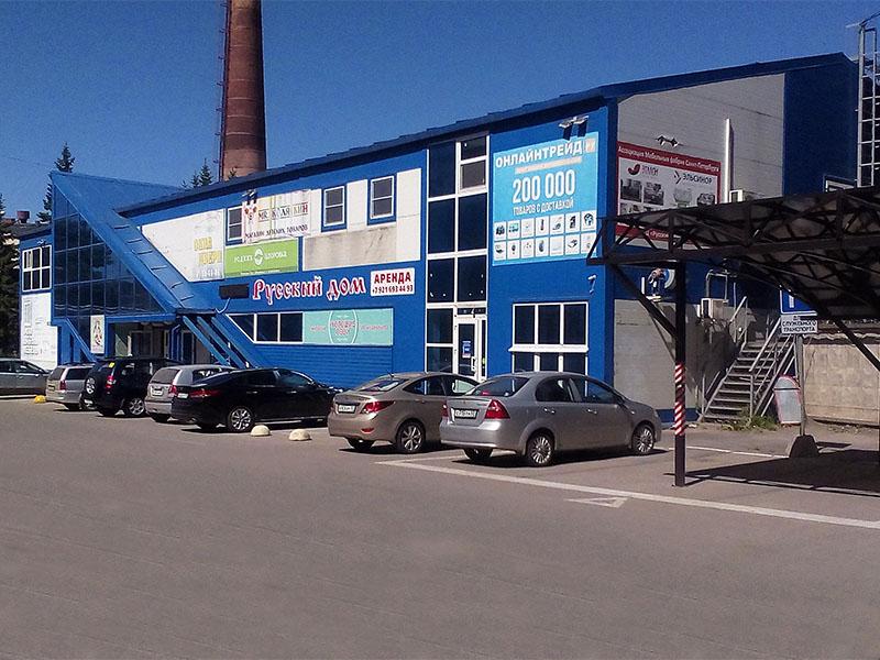 b061720675f17 Адрес и график работы магазина в Великом Новгороде — Пункт выдачи ...