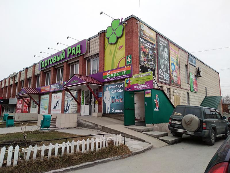 Магазин Рядом Иваново