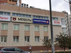 Станции москвы и московской области
