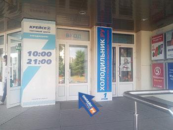 36d984e355eb Адрес и график работы магазина в Владимире — Пункт выдачи ОНЛАЙН ...