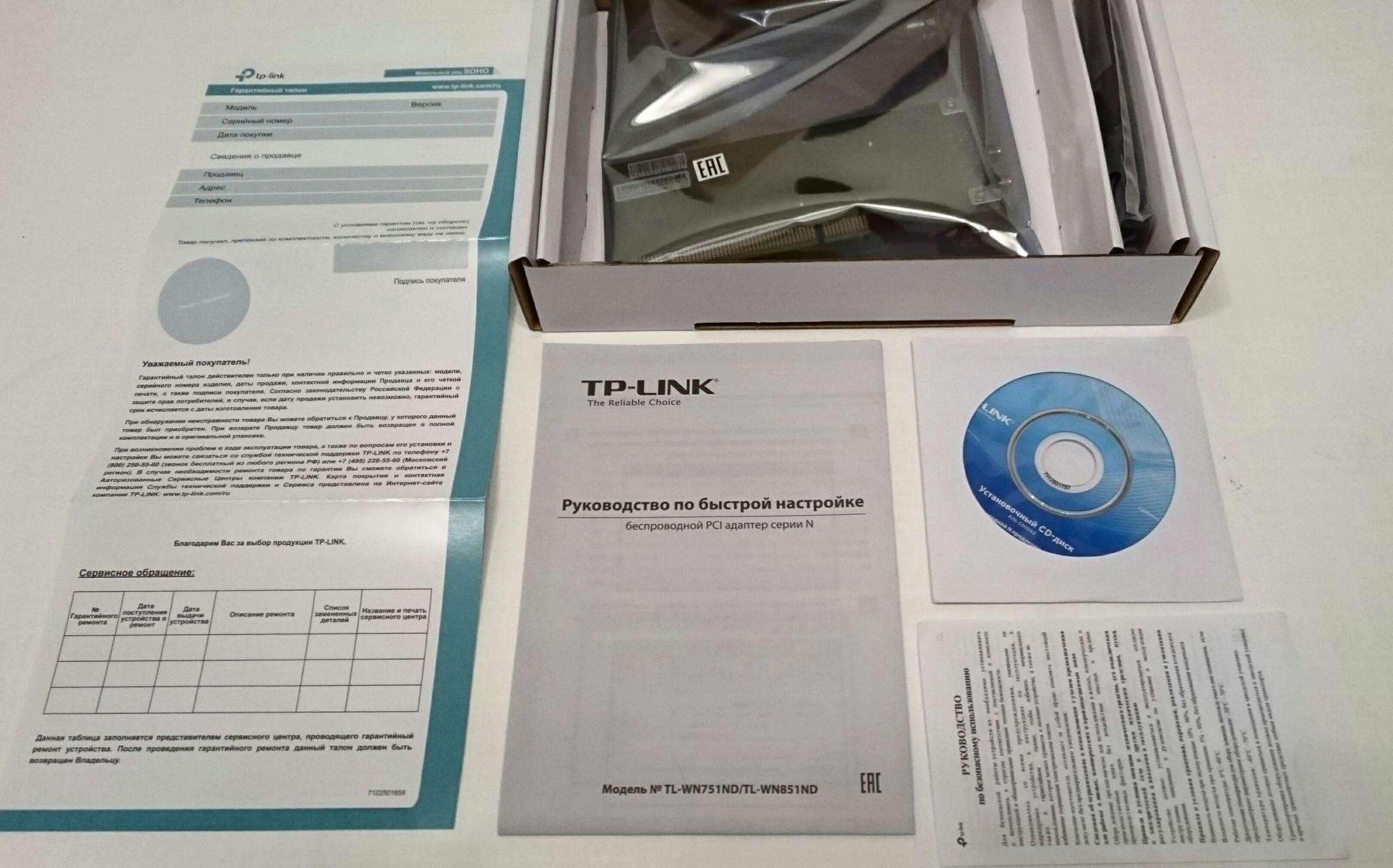 Адаптер TP-LINK TL-WN851ND Wireless N PCI 802 11n/2 4Hz/300 Mbps