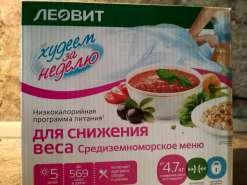 Средиземноморская Диета Худеем За Неделю. Средиземноморская диета. Недельное меню