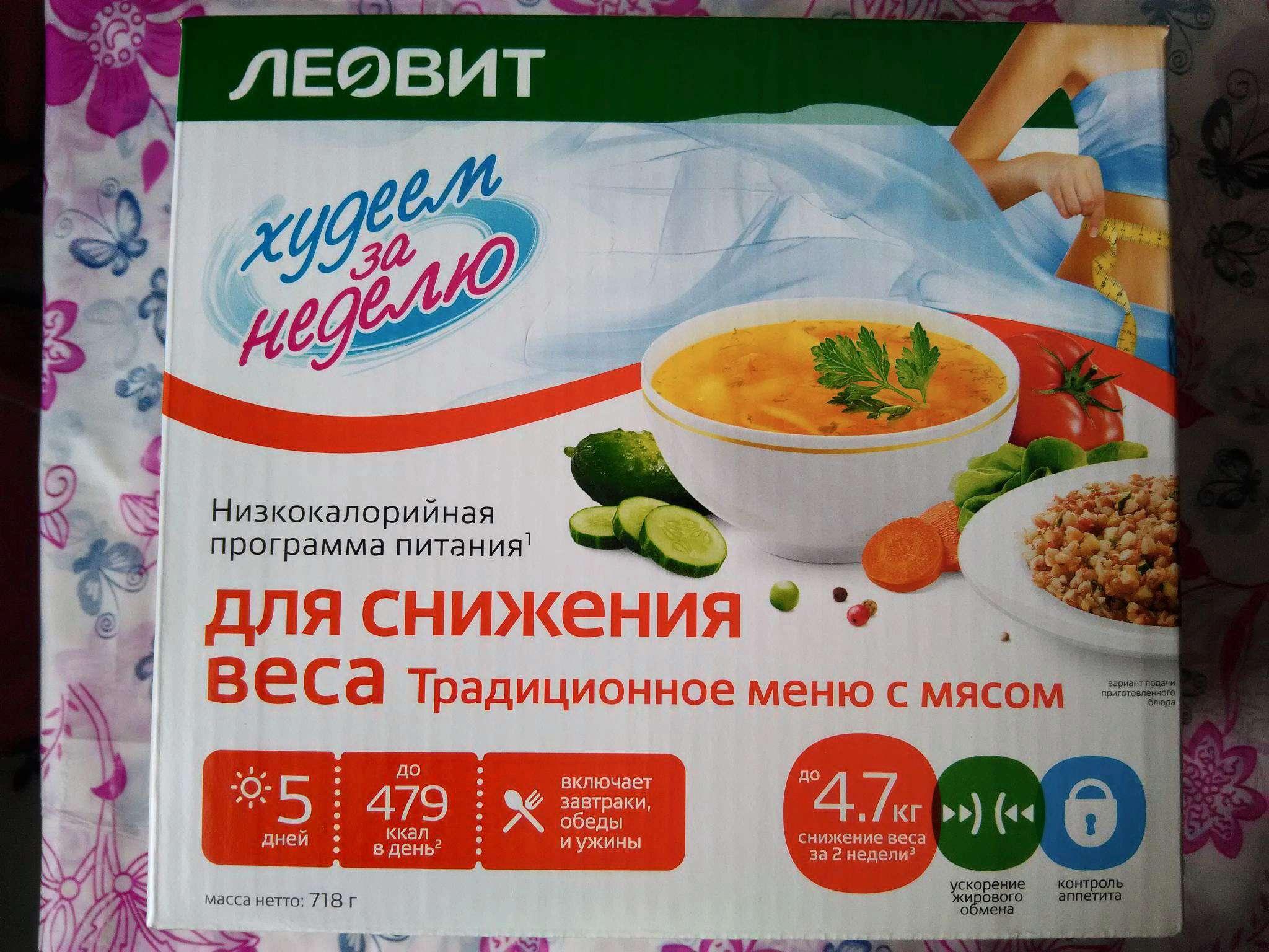 7b2cea470c52 Программа питания ЛЕОВИТ Худеем за неделю Традиционное меню с мясом ...