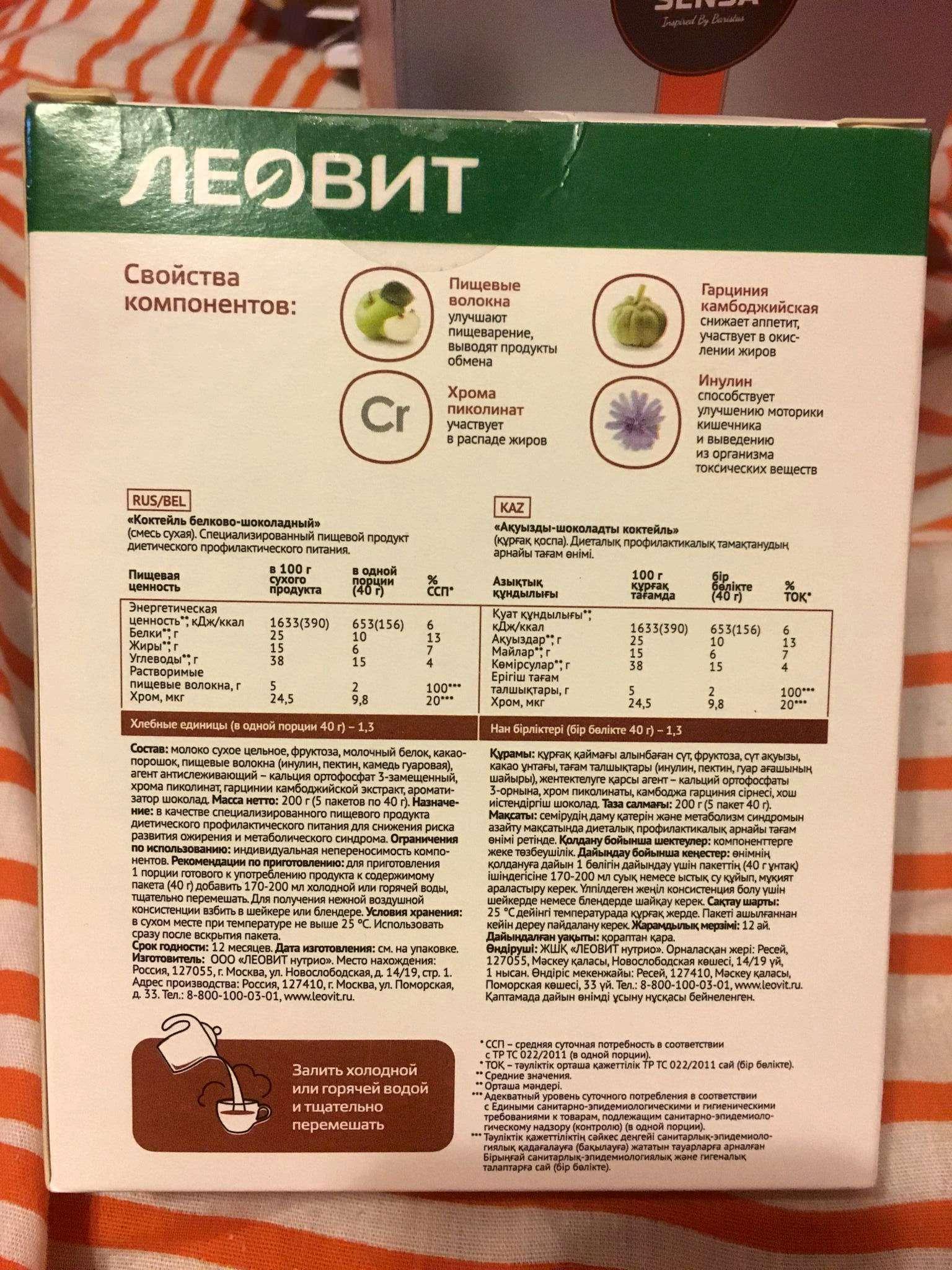 Коктейль Худеем за неделю белково-шоколадный 40г №5 — купить в ... 77257250166