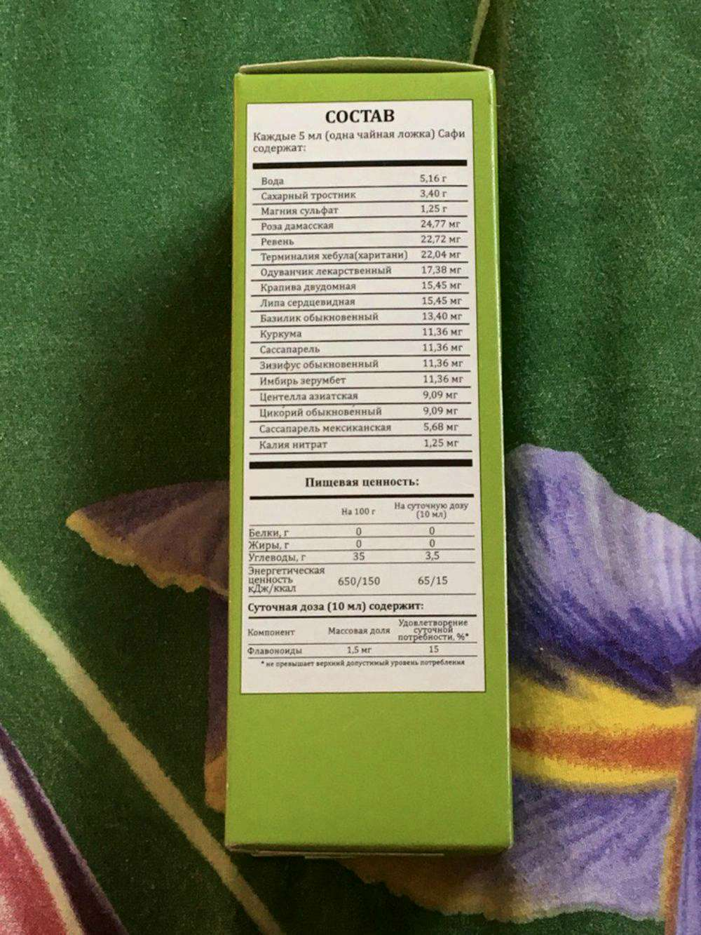 индийский сироп сафи инструкция по применению