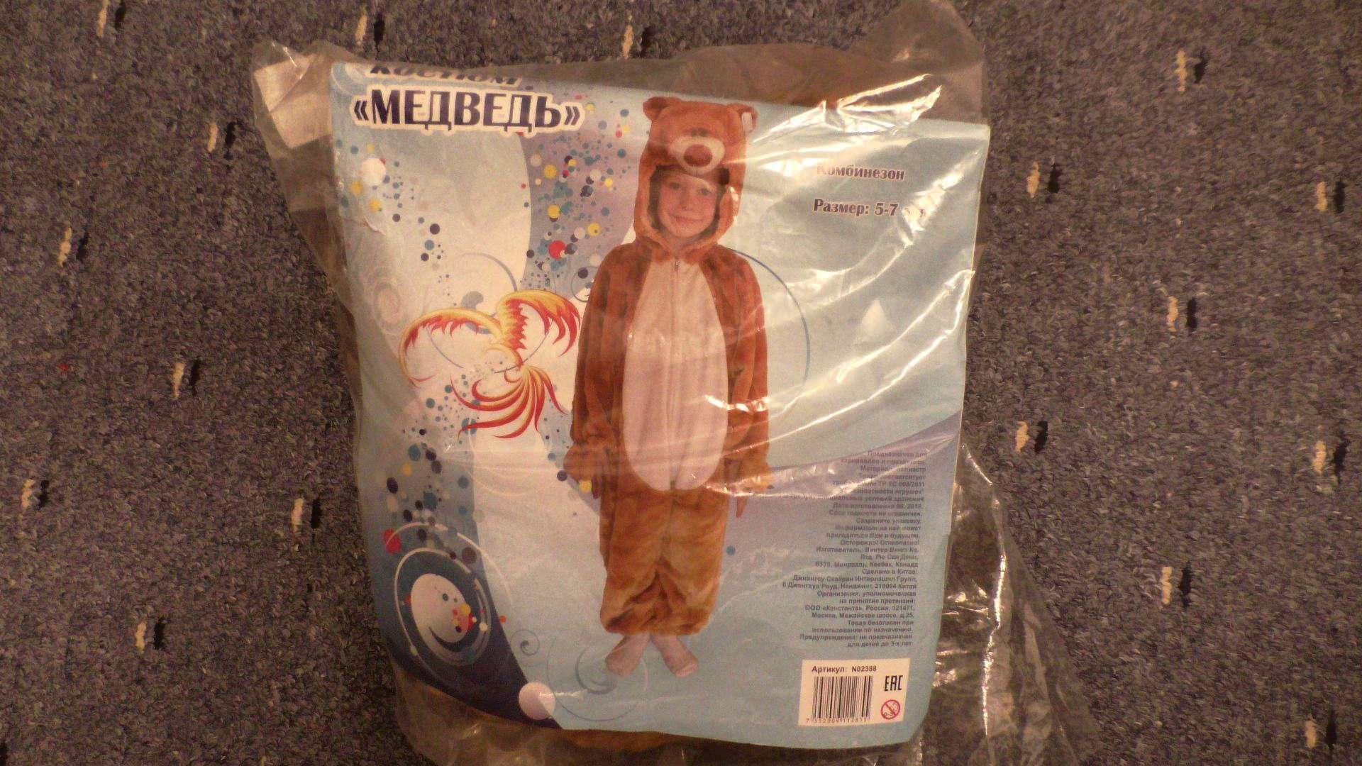 Карнавальный костюм WINTER WINGS N02388 Медведь комбинезон 5-7 лет ... aaa30d1037d9b
