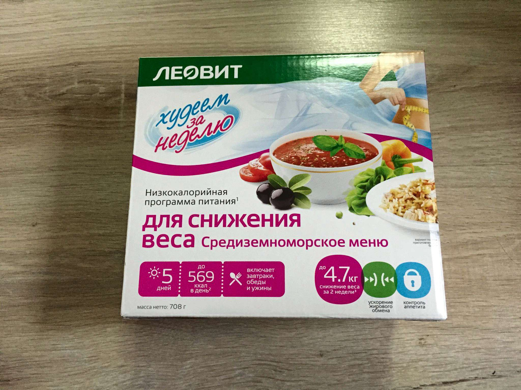 Купить программу диета
