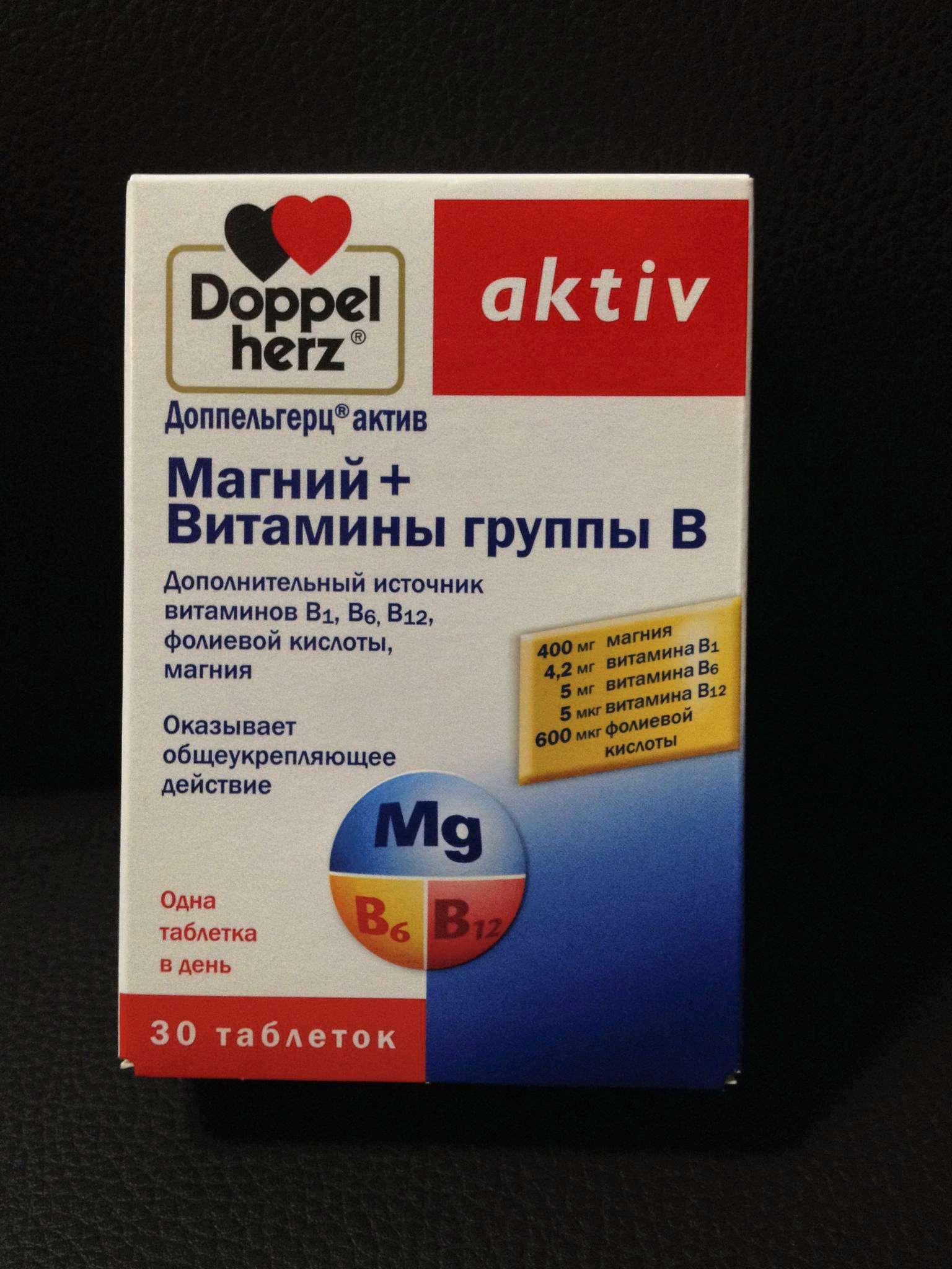 витамины допель герц магний витамины группы в инструкция