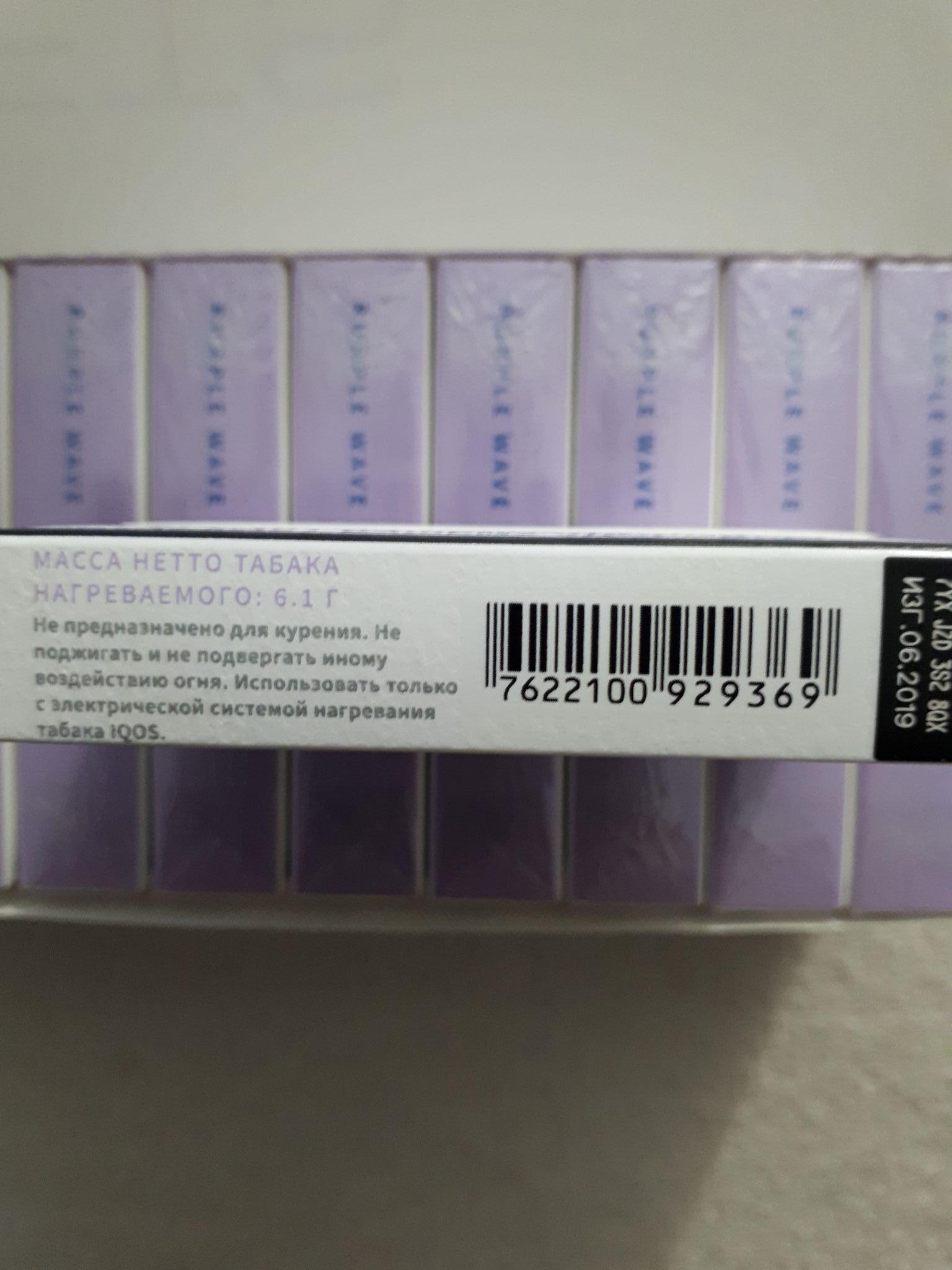 Табачные стики heets purple wave цена объем рынка табачных изделий в россии