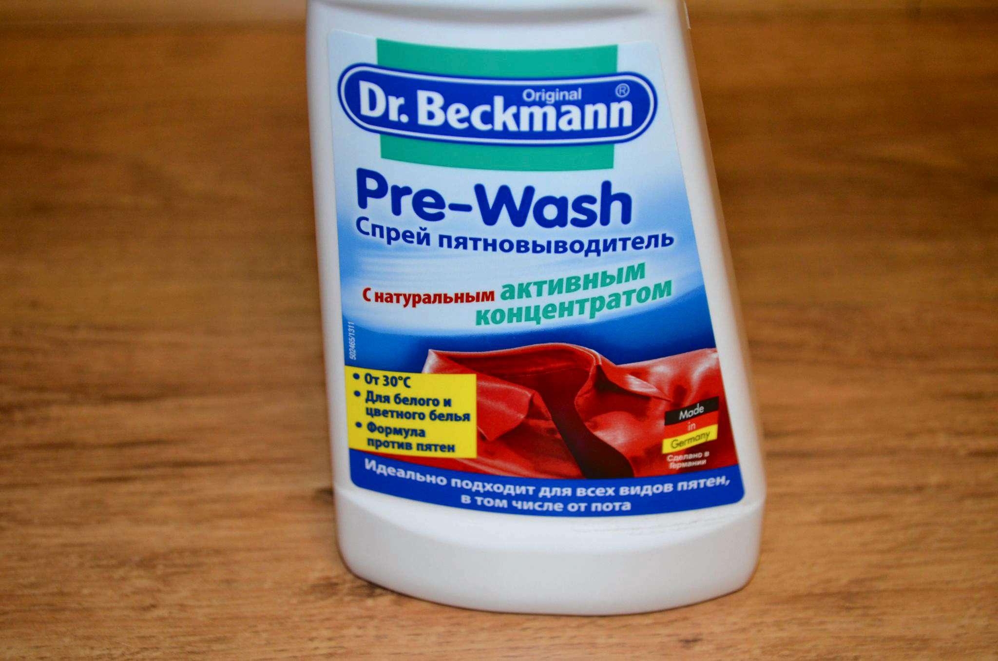 Dr Beckmann  Die Marke  Flecken entfernen  Reinigen