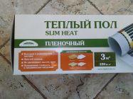 plenochnyy_teplyy_pol_slim_heat_natsionalnyy_komfort_pnk_220_660_0_5_3_1610643618_1.jpg