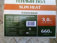 plenochnyy_teplyy_pol_slim_heat_natsionalnyy_komfort_pnk_220_660_0_5_3_1610643622_1.jpg