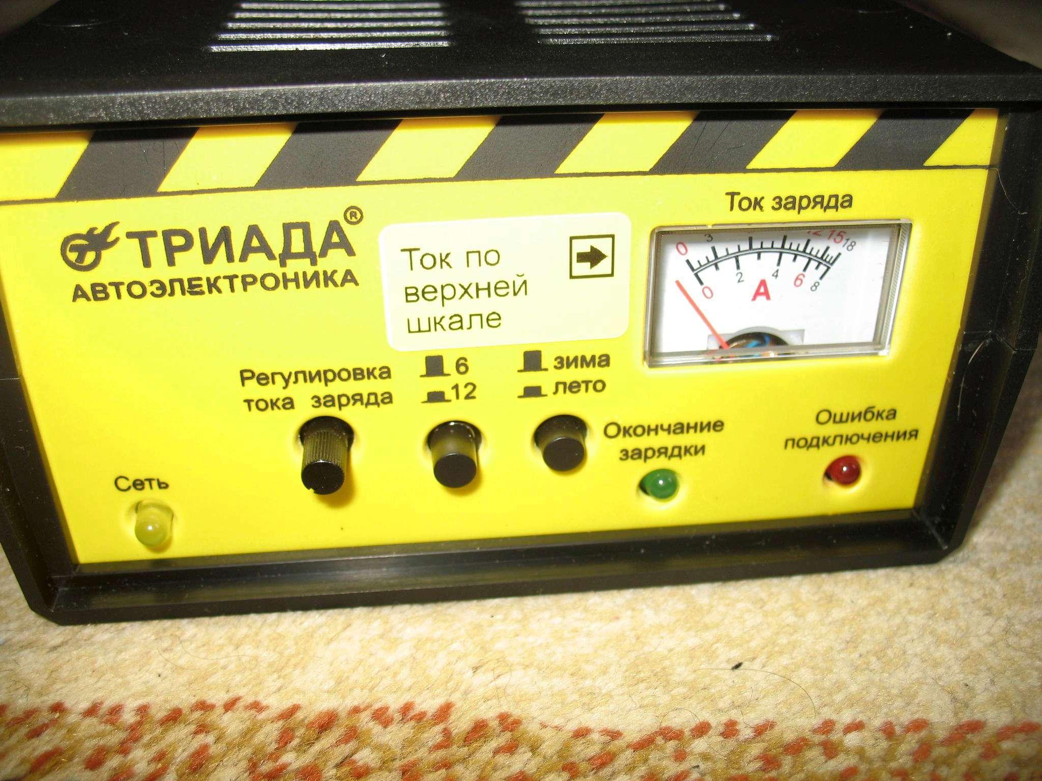 Зарядное устройство триада инструкция