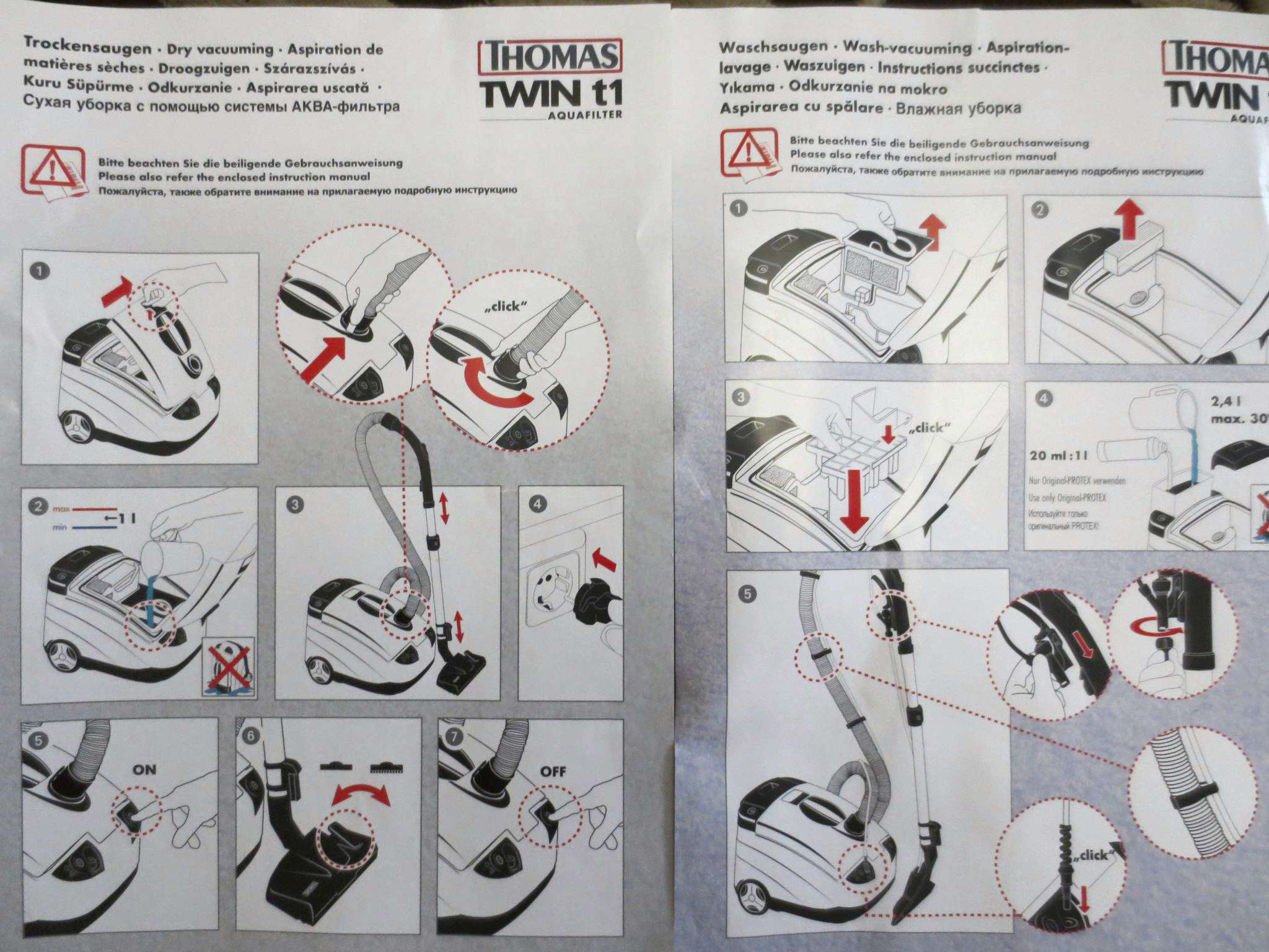 Моющий пылесос thomas инструкция