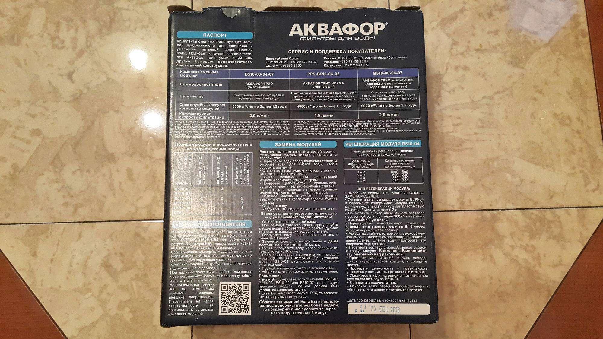Сменный модуль Аквафор B505-13
