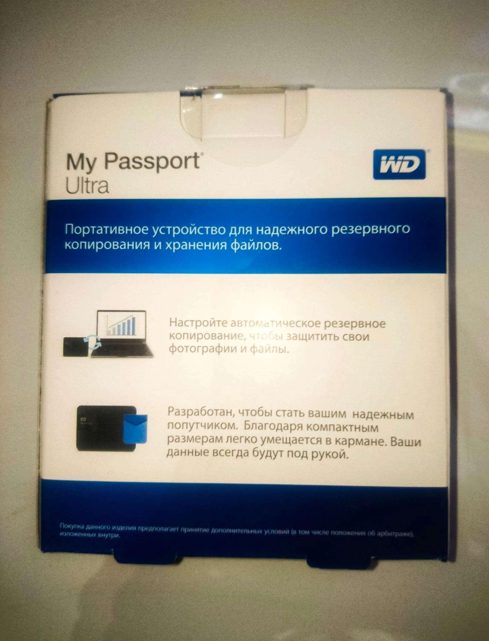 Драйвер наружного твердого диска wd my passport
