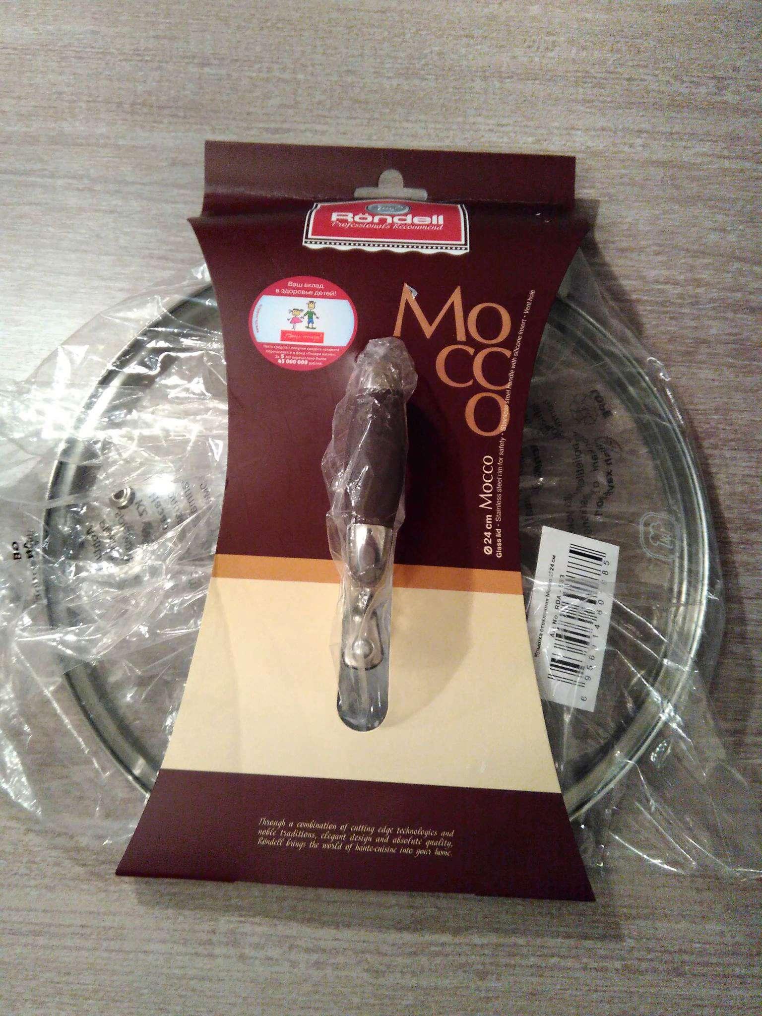Крышка Rondell Mocco RDA-533 24cm