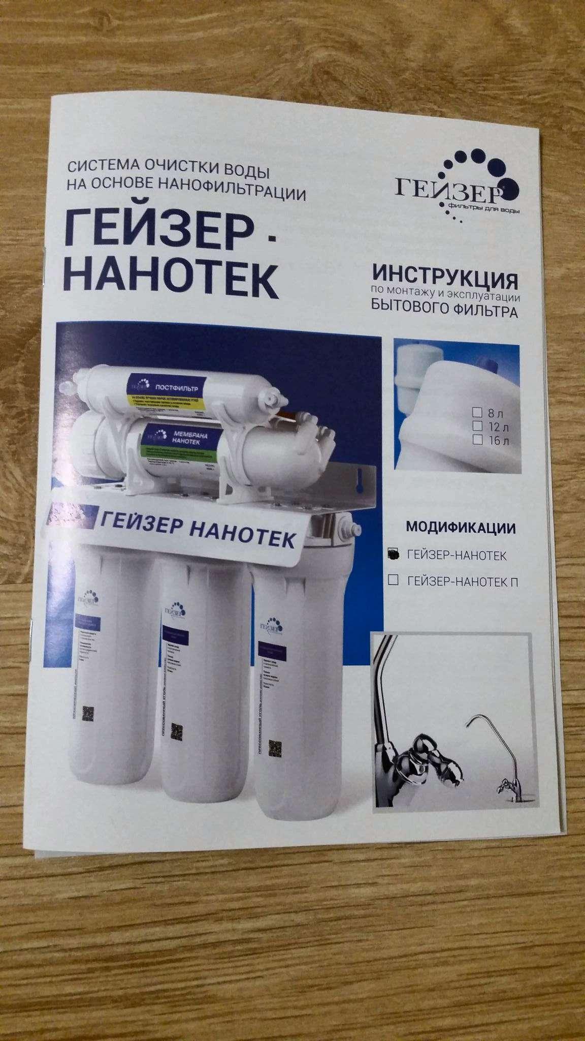 инструкция по установке гейзер био