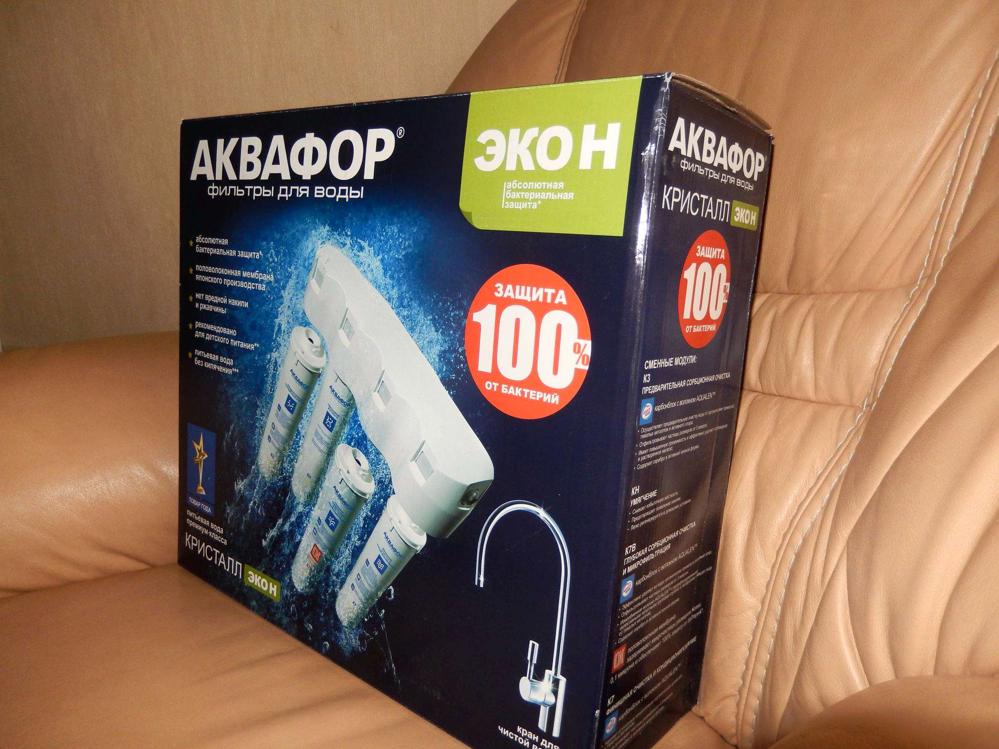 аквафор в150 фаворит инструкция