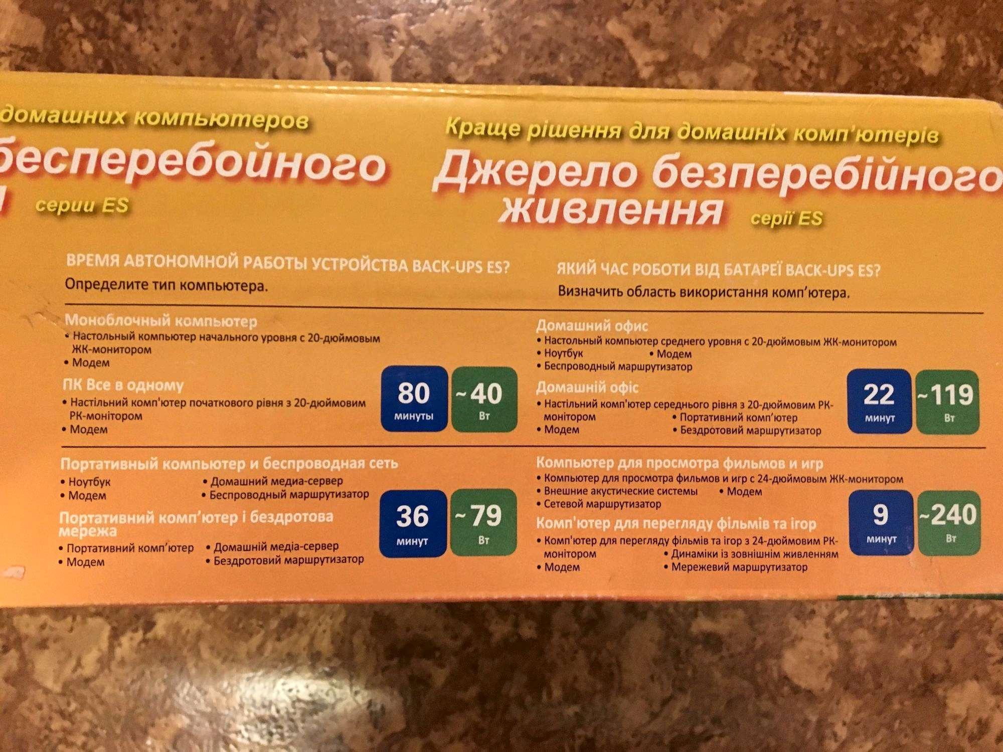 apc back-ups 500 инструкция на русском