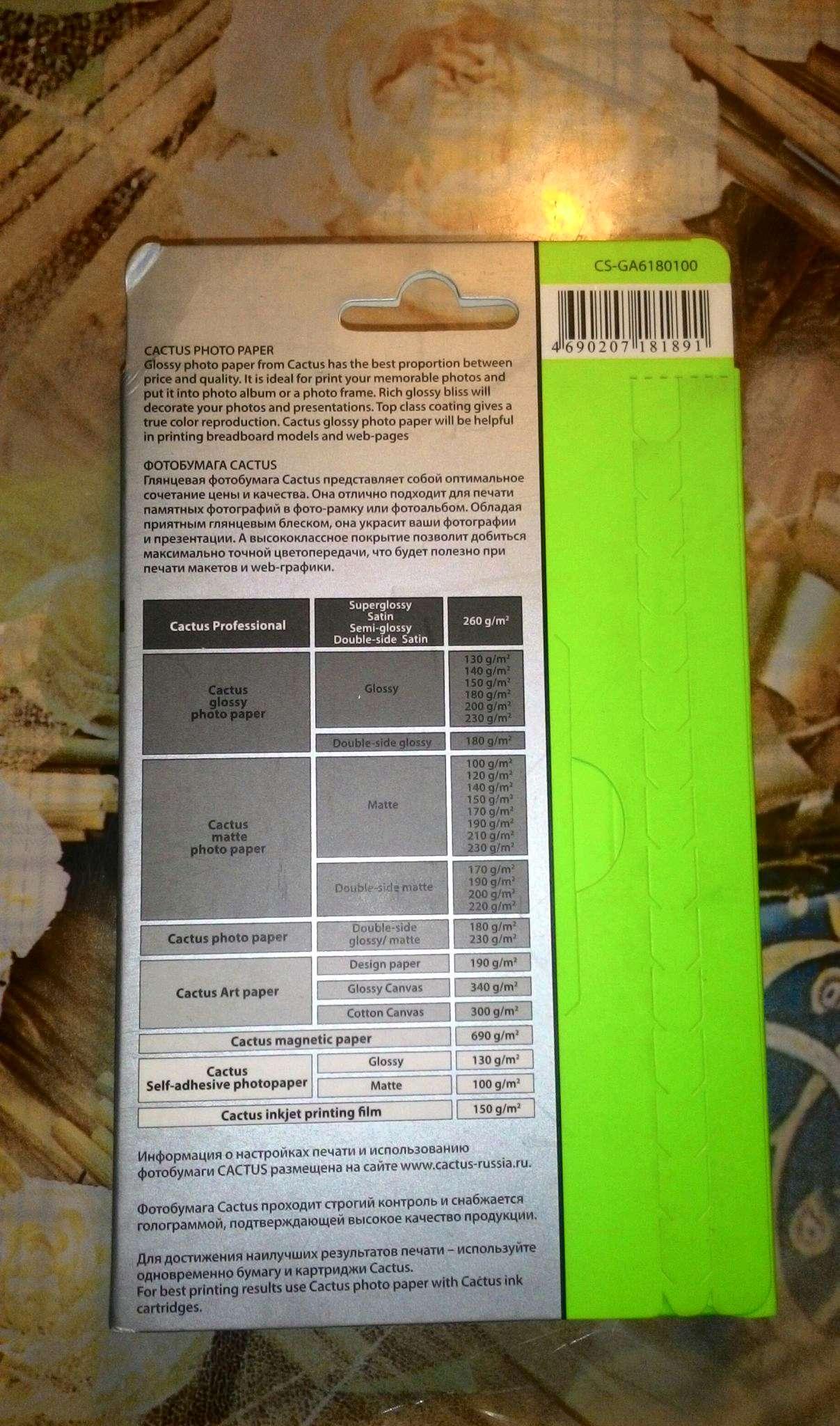 Фотобумага Cactus CS-MA419025 матовая A4 190 г/м2 25 листов