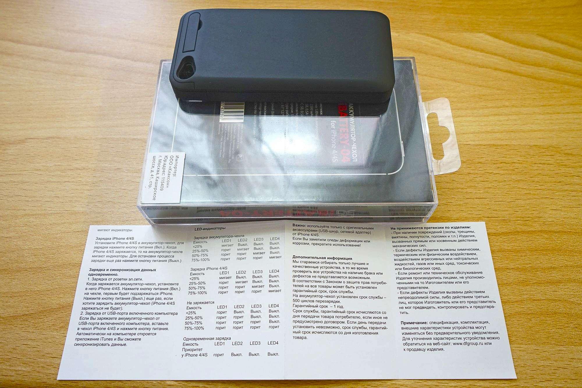 чехол аккумулятор для айфона с 4 инструкция по применения