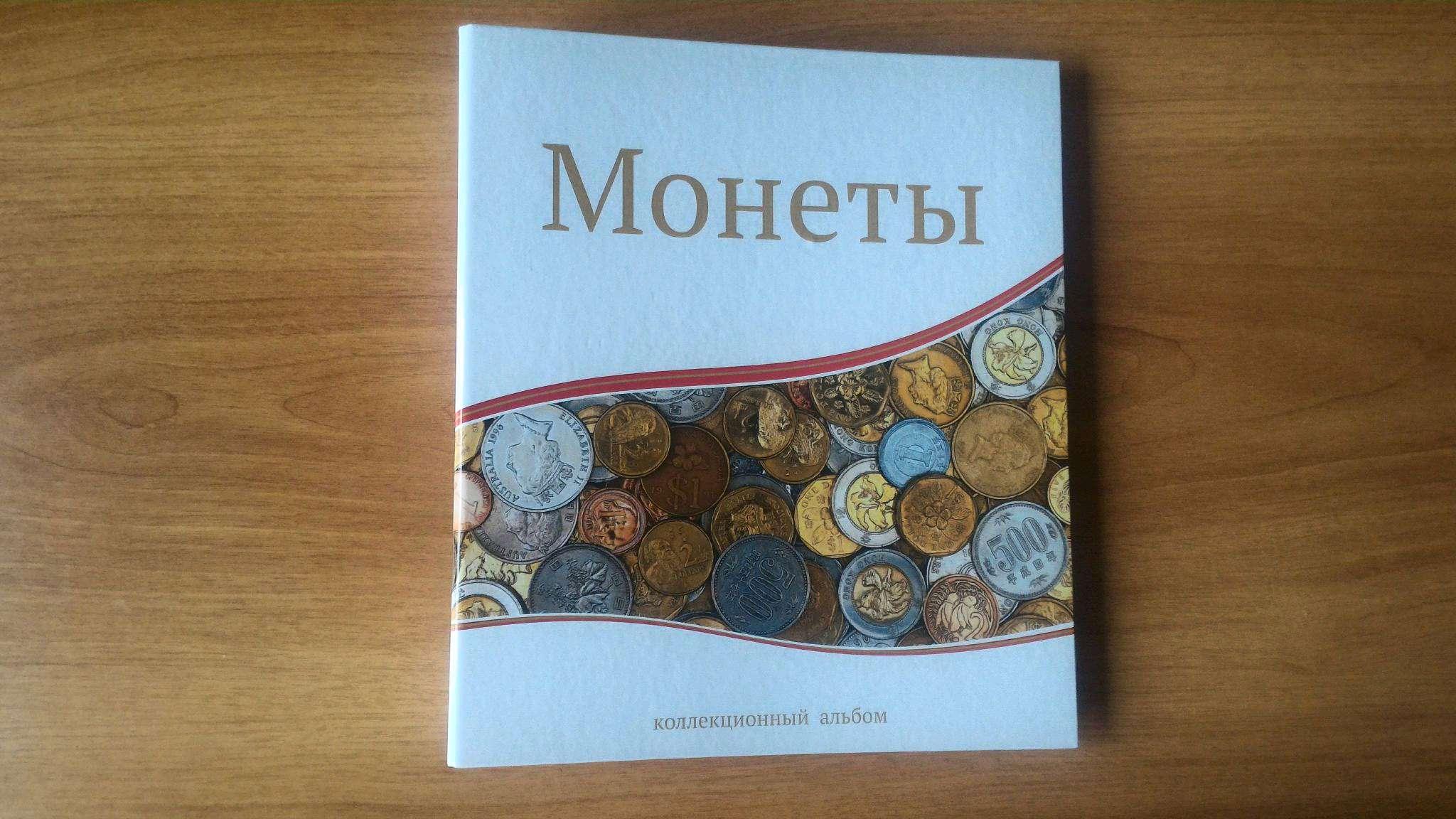 Альбом для монет сомс 50 рублей 1992 года цена в украине